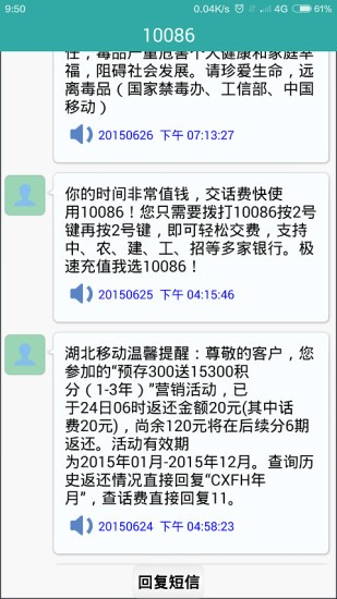 华为语音助手软件截图1