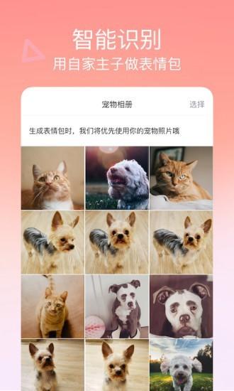 宠物输入法软件截图1