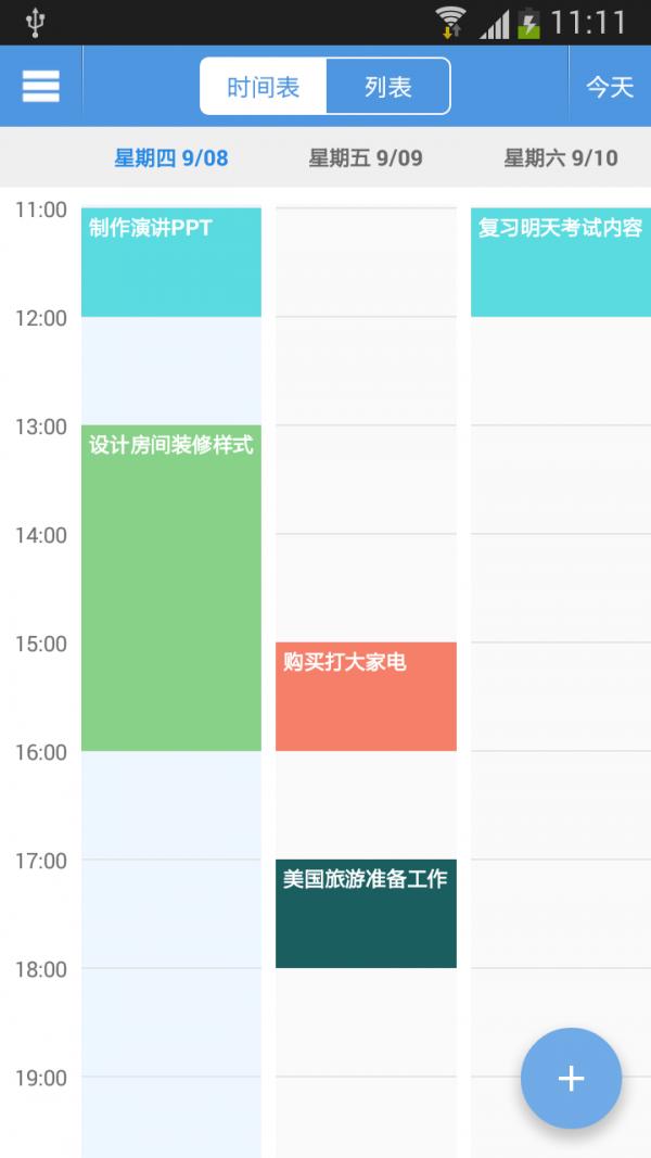 智能日程表软件截图0