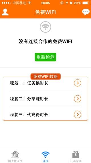WiFi免费园