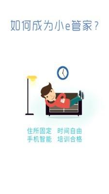 华为小e助手