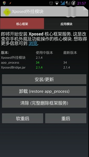 Xposed框架
