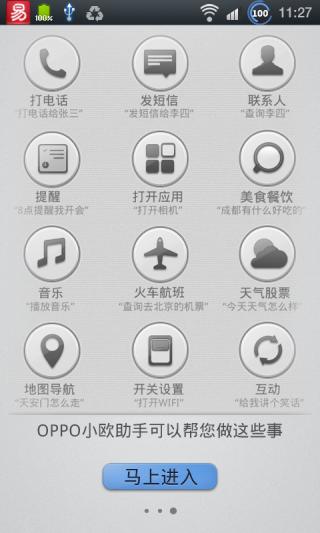小欧助手app软件截图0