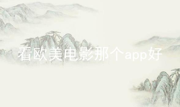看欧美电影那个app好软件合辑