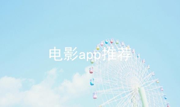 电影app推荐