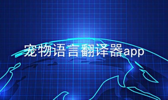 宠物语言翻译器app软件合辑