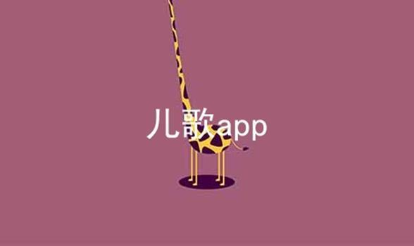 儿歌app