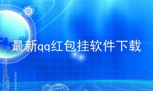 最新qq红包挂软件下载