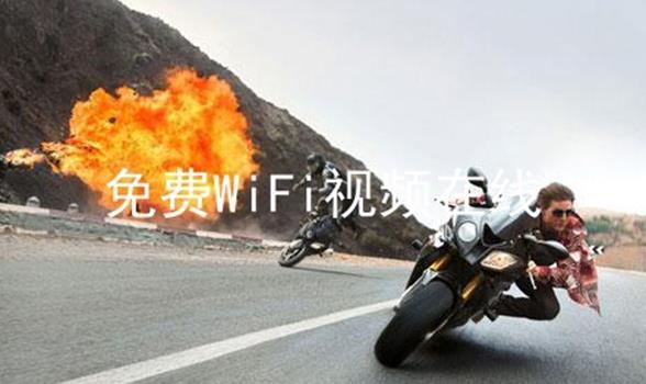 免费WiFi视频在线软件合辑