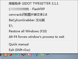 MinimizeToTray(系统托盘软件)