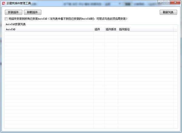 易出图(云建筑插件管理工具)下载