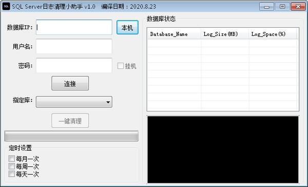 SQL Server日志清理小助手下载
