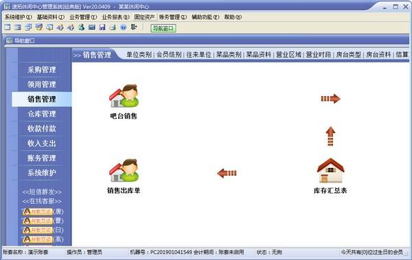 速拓休闲中心管理系统下载
