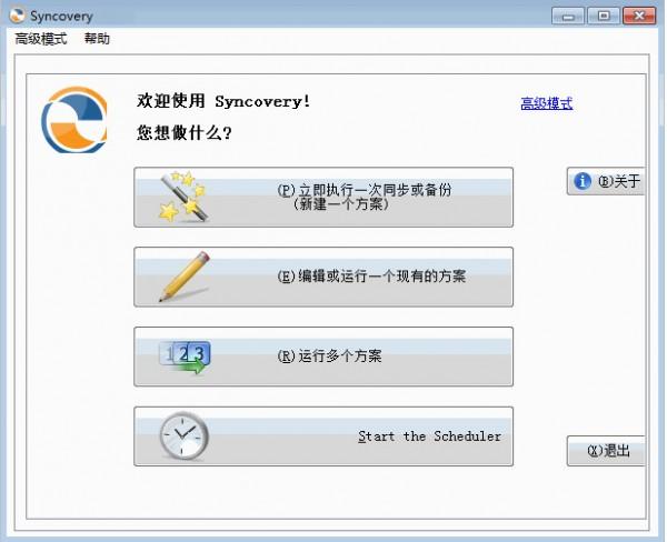自动备份同步工具(Syncovery Pro)下载