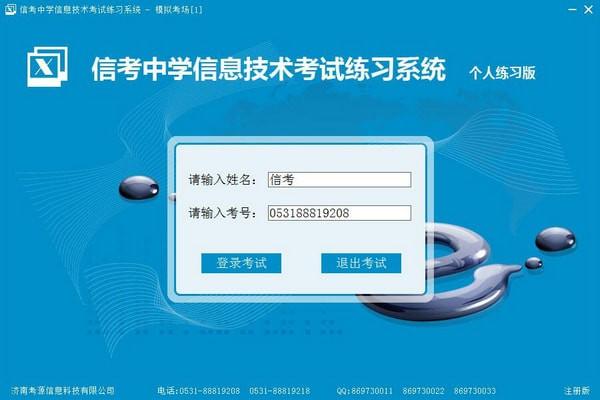 信考中学信息技术考试练习系统吉林初中版下载