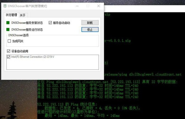EndDNS(DNS解析加速)下载