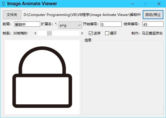 Image Animate Viewer(图片动态浏览工具)下载