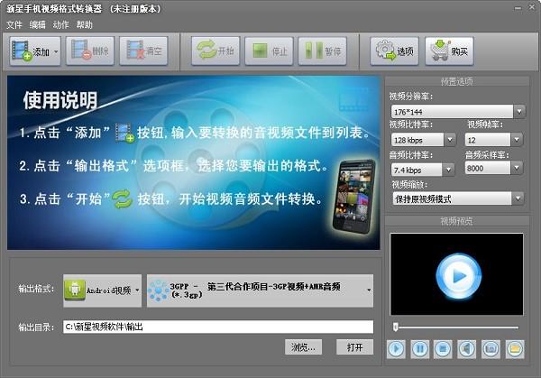 新星手机【视频格式】转换器