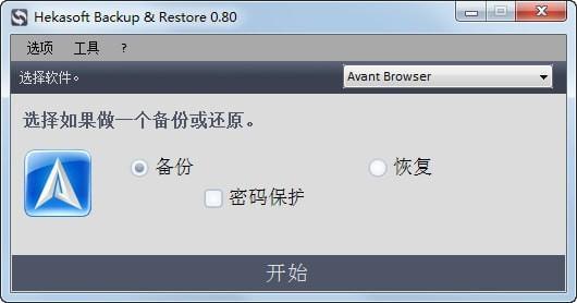 浏览器书签备份(Hekasoft Backup amp; Restore)
