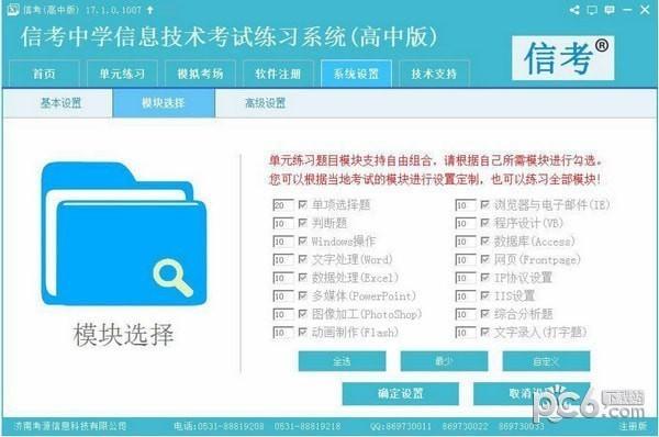 信考中学信息技术考试练习系统北京高中版