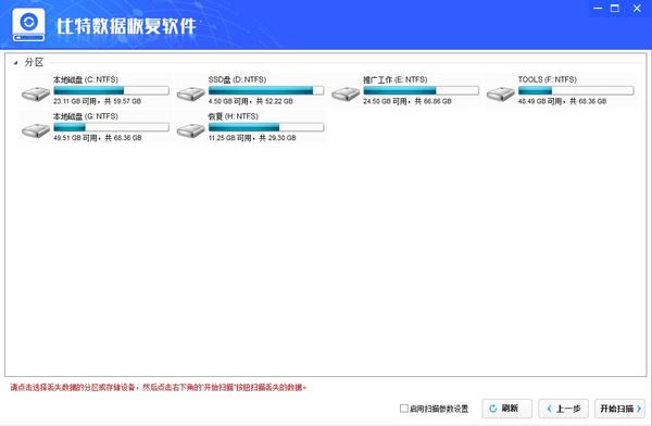 比特数据恢复软件下载
