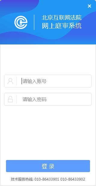 北京互联网法院网上庭审系统当事人端