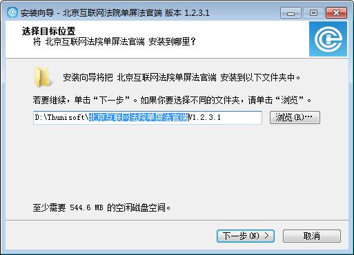 北京互联网法院单屏法官端下载