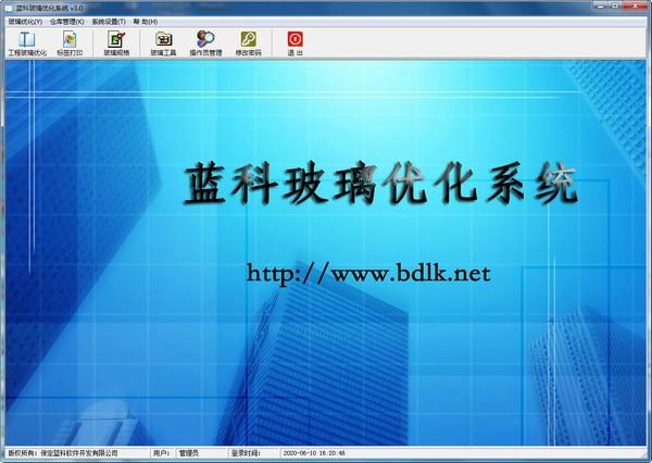 蓝科玻璃优化系统