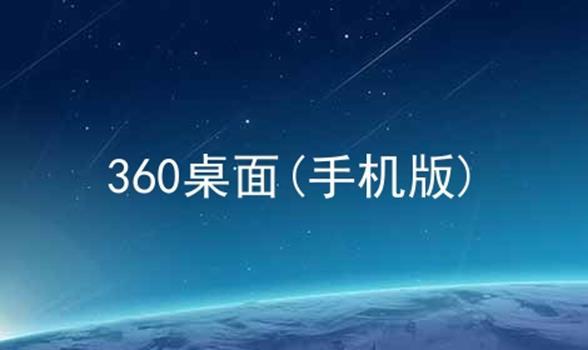 360桌面(手机版)