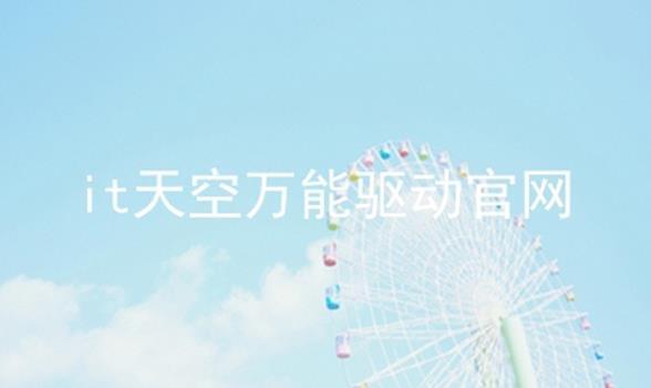 it天空万能驱动官网