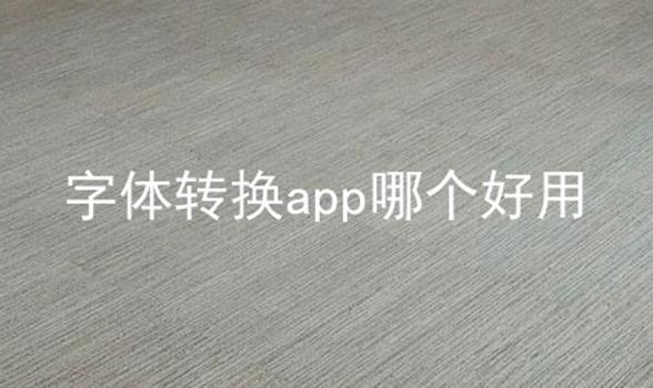 字体转换app哪个好用软件合辑