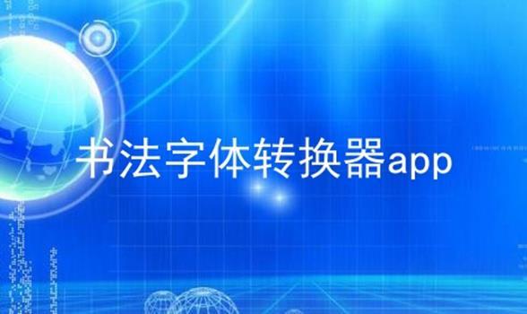 书法字体转换器app