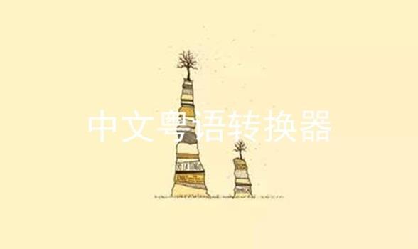 中文粤语转换器