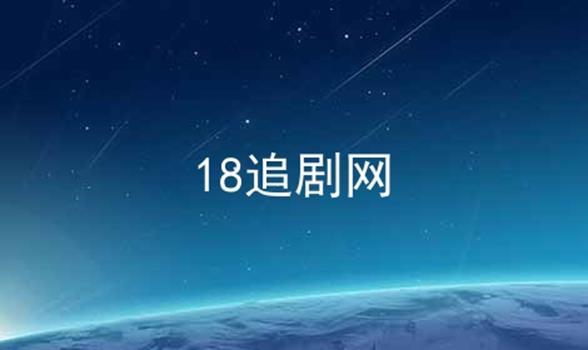18追剧网