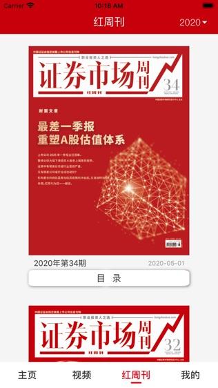红周刊软件截图2