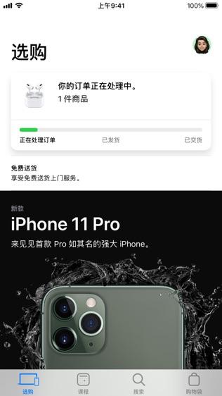 Apple Store软件截图0