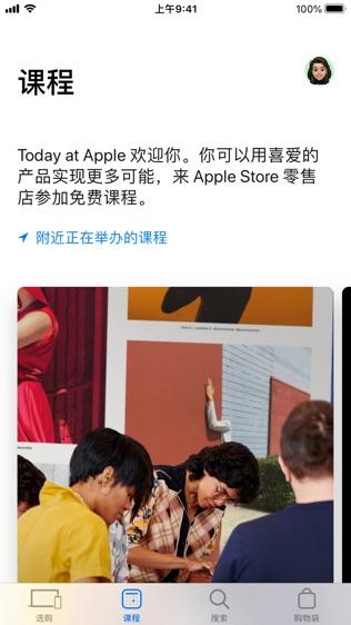 Apple Store软件截图1