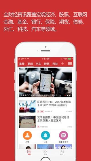 中国财经软件截图0