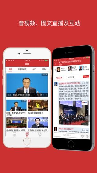 中国财经软件截图1