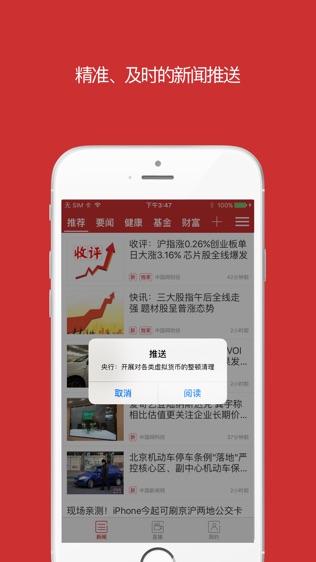 中国财经软件截图2