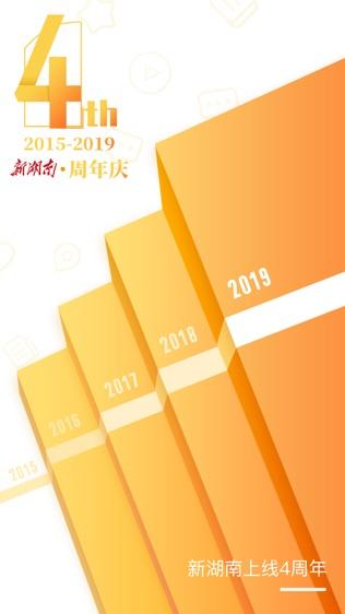 新湖南—湖南日报新媒体软件截图0