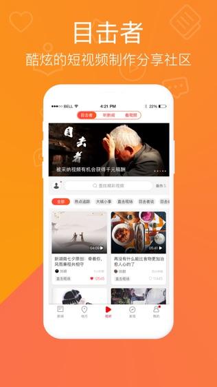 新湖南—湖南日报新媒体软件截图2