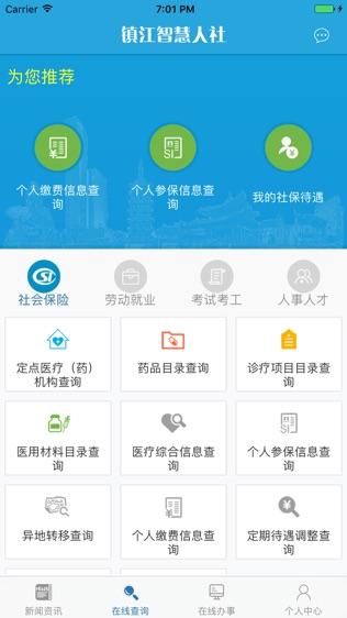 镇江智慧人社软件截图2