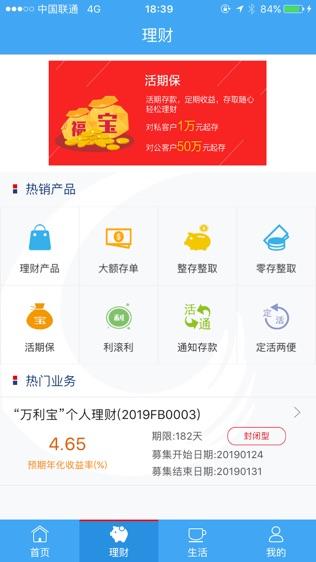沧州银行个人手机银行软件截图1