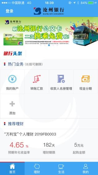 沧州银行个人手机银行软件截图0