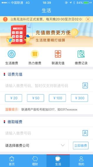 沧州银行个人手机银行软件截图2