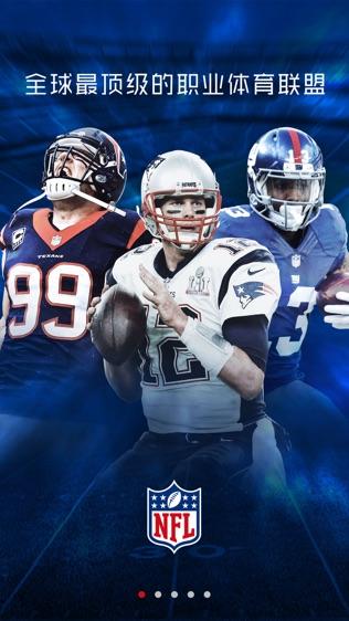 NFL橄榄球软件截图0