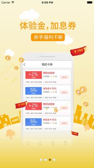 宁夏银行软件截图2
