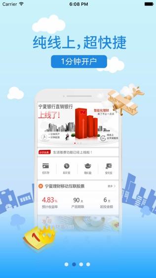 宁夏银行软件截图1
