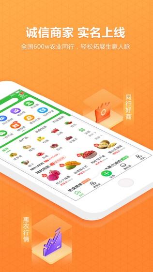 手机惠农软件截图1
